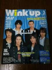 【Winkup*2006/3】KAT-TUN◆ジャニーズ 雑誌