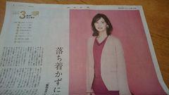 「北川景子」2019.1.1 朝日新聞