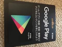 即決新品Googleplay1500送料対応可能PVバトルゲームアプリ課金に