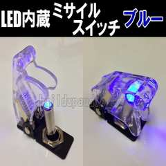 【送料無料】LED内蔵 ミサイルスイッチ トグルスイッチ ブルー