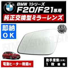 ドアミラー レンズ BMW 1シリーズ F20 F21 左側 助手席 修理 交換に エムトラ