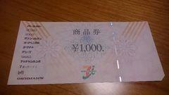 新券★セブン&アイ商品券★1000円券★ポイント消化★モバペイ決済