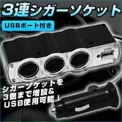 USBポート付き 3連シガーソケット 増設 FMトランスミッター
