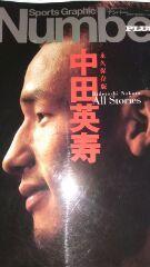 中田英寿スポーツグラフィックナンバープラス(送料込400円)