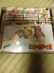 CD ニューロティカ 絶体絶命のピンチ!! 帯あり