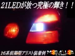 Mオク】コペンL880K系/バックランプ超高輝度21連