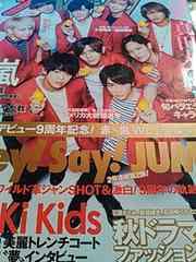 ザテレビジョン2016/11/5→11 Hey!Sey! JUMP表紙 切り抜き