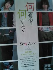 Myojo 2014年4月 Sexy Zone 切り抜き