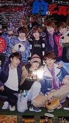 ☆Love-tune☆ Myojo・ポポロ 2017年4月号 切り抜き