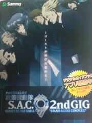 【パチスロ 攻殻機動隊S.A.C 2nd GIG】小冊子