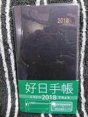 好日手帳 2018