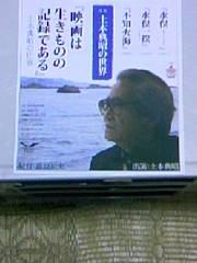 映画チラシ 特集 土本典昭の世界