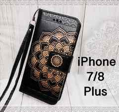 iPhone7/8Plus手帳型 花柄ケース オルテガ  +液晶フィルム 黒色
