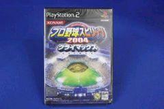 プロ野球スピリッツ2004 クライマックス