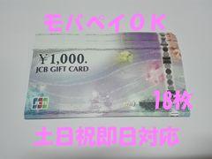 ☆モバペイOK!☆JCBギフトカード18000円分☆柔軟対応☆
