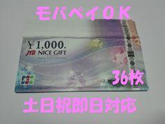 ☆モバペイOK!☆JCBギフトカード36000円分☆柔軟対応☆