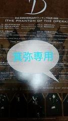 2005〜12年フライヤー2枚&冊子3冊◆ラスト1点◆22日迄の価格即決