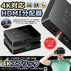 HDMI 分配器 4K X 2K 1入力 2出力 HDMIスプリッタ 切り替え