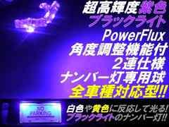 1個#☆T10ウエッジ紫ブラックライト角度調整LEDナンバー灯 ワゴンR パレット ラパン