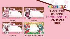 N『けものフレンズ』VDメッセージカード全4種セット