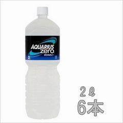 ☆【送料無料】アクエリアスゼロ ペコラクボトル 2LPET【1ケース 6本】