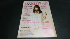anapple(アンナップル) 2013 November vol.125 前田敦子表紙&インタビュー