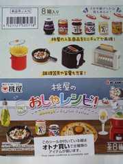 Re-MeNT 桃屋のおしゃレシピ! (桃屋の人気商品をミニチュアで再現!)