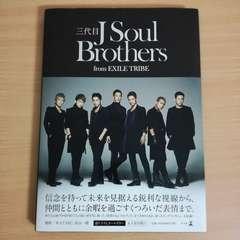 三代目JSB【1stフォトブック/写真集】直筆サイン型スタンプ入り
