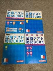チャレンジ 中1 定期テスト 暗記BOOK 2013年度