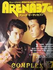 1990 COMPLEX 表紙 アリーナ 吉川晃司 布袋寅泰 BOOWY X JAPAN