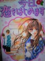 映画化コミック 今日、恋をはじめます 全15巻セット【送料無料】