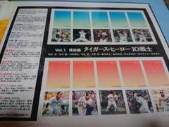 阪神タイガース球団創設70周年記念写真付き切手シート現役編