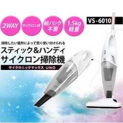 送料無料 新品 2WAY サイクロニックマックス UNO VS-6010