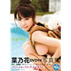■『菜乃花DVD付き写真集 マジなの』巨乳アイドル
