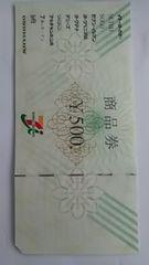 セブン&アイ商品券500円券1枚新品
