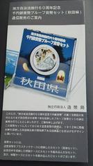 地方自治法試行60周年千円銀貨幣プルーフ貨幣セット、秋田県カタログ