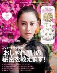 sweet2月号 雑誌付録 ジルスチュアート財布&ポーチセット☆