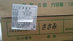 ☆国産若鶏ささみ12kg★筋肉作りに!/生凍結