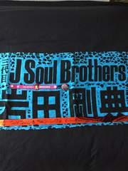 三代目JSB岩田剛典ネームタオルUMPゴムブレス缶バッチ赤テープ