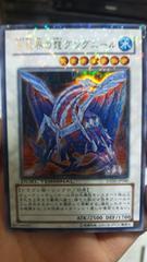 DT版氷結界の龍グングニール(ウル、シク)