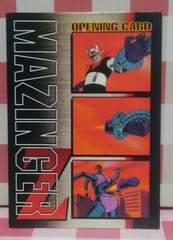 06『オープニングカード』マジンガーZトレーディングカード