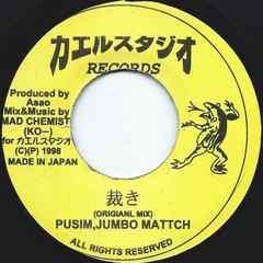 ジャパレゲ初期名曲 PUSHIM & JUMBO MATTCH「裁き」