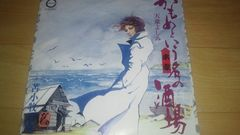 廃盤EPレコード!天童よしみ「かもめという名の酒場/苫小牧の女」