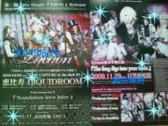Lycaon/ジャガー(零前身)フライヤー6枚◆2004〜17年◆現Initial'L即決