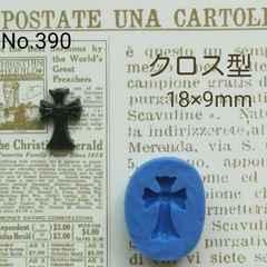 デコ型◆クロス◆ブルーミックス・レジン・粘土