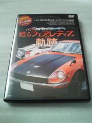 日産自動車 フェアレディZ 甦るフェアレディZの軌跡 DVD