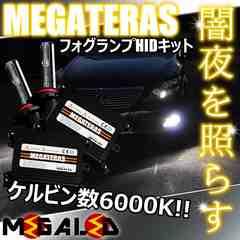 mLED】レクサスLS460L前期中期/フォグランプHIDキット/HB4/6000K