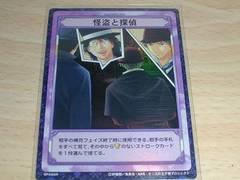テニスの王子様トレカ RUSH&DREAMレア〜怪盗と探偵