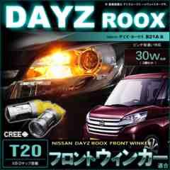 デイズ ルークス DAYZ ROOX フロントウインカー球 CREE LED 30W効率 T20 2個セット
