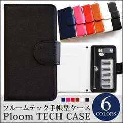 ploom tech 手帳型カバー